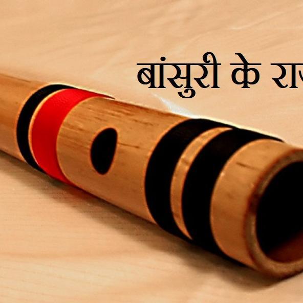 Vastu क्या कहता है बांसुरी के बारे में, पढ़ें 10 बातें