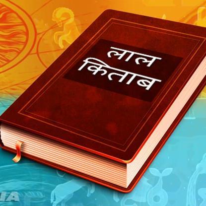 लाल किताब के 30 सिद्ध अचूक टोटके और उपाय