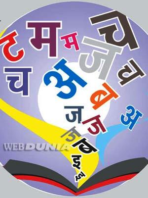 हिन्दी दिवस विशेष