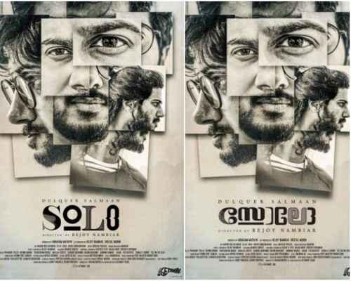 mollywood, malayala cinema, solo, movie, cinema, dulquer salmaan, ദുല്ഖര് സല്മാന്, മോളിവുഡ്, മലയാള സിനിമ, സിനിമ, സോലോ, ടീസര്