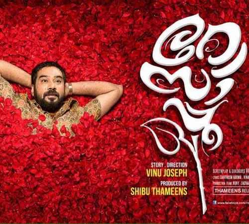 Rosapoo - Official Malayalam Teaser ,   Biju Menon , Vinu Joseph , Shibu Thameens , റോസാപ്പൂ , ടീസര് , ബിജുമേനോന്
