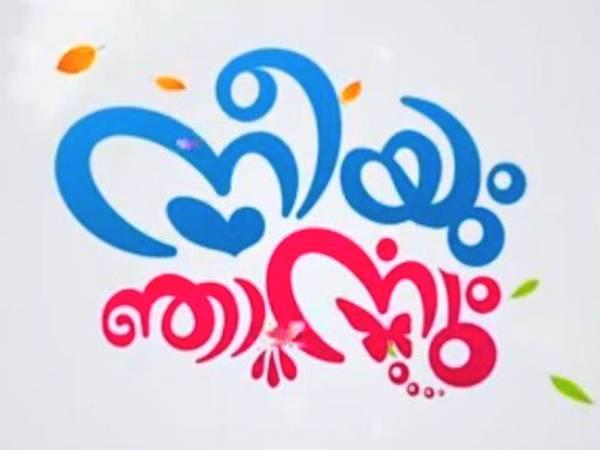Neeyum Njanum, Shiju, Serial, നീയും ഞാനും, ഷിജു, സീരിയല്, പരമ്പര