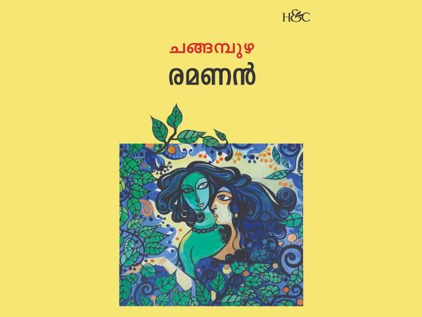 വാലന്റൈന്, രമണന്, ചന്ദ്രിക, ചങ്ങമ്പുഴ, Valentine, Ramanan, Chandrika, Changampuzha