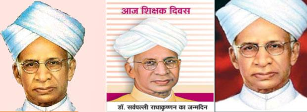 Teachers Day Information in Hindi