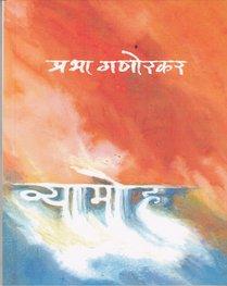 prabha