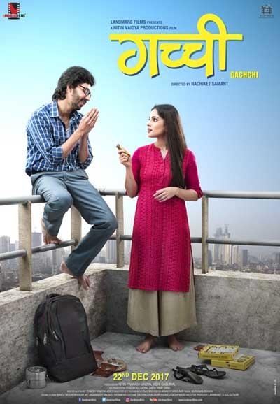 gachhi marathi film