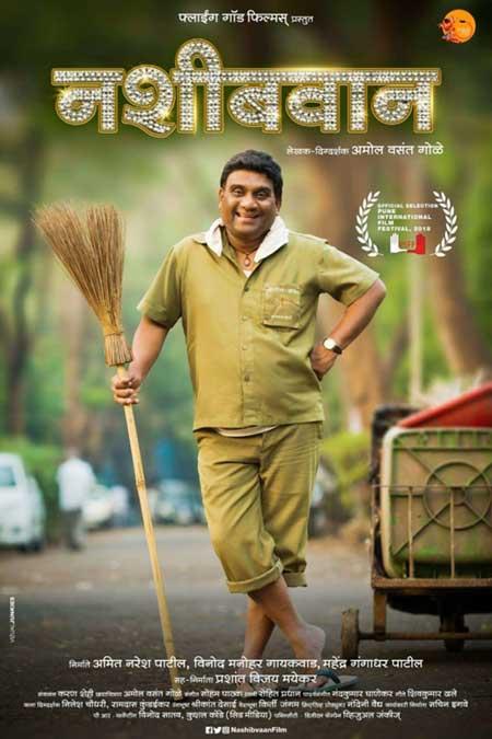 marathi movie nashibvaan
