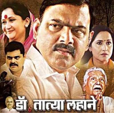 marathi movie tatya lahane