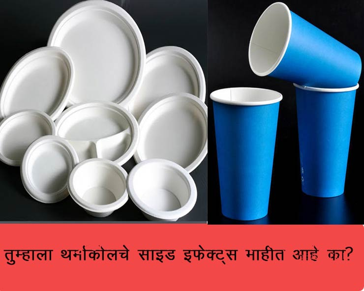thermocol-plastic-cups-harmful