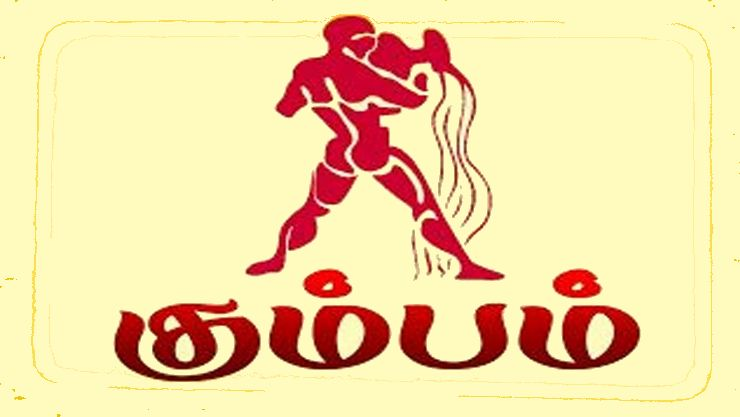 Image result for கும்பம் ராசி